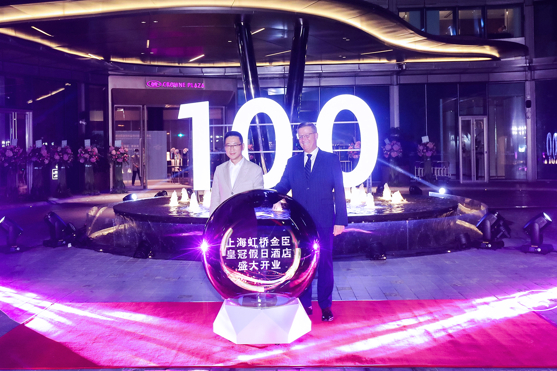 11月18日,洲际酒店集团大中华区第100家皇冠假日酒店-上海虹桥金臣皇冠假日酒店在上海虹桥商务区盛