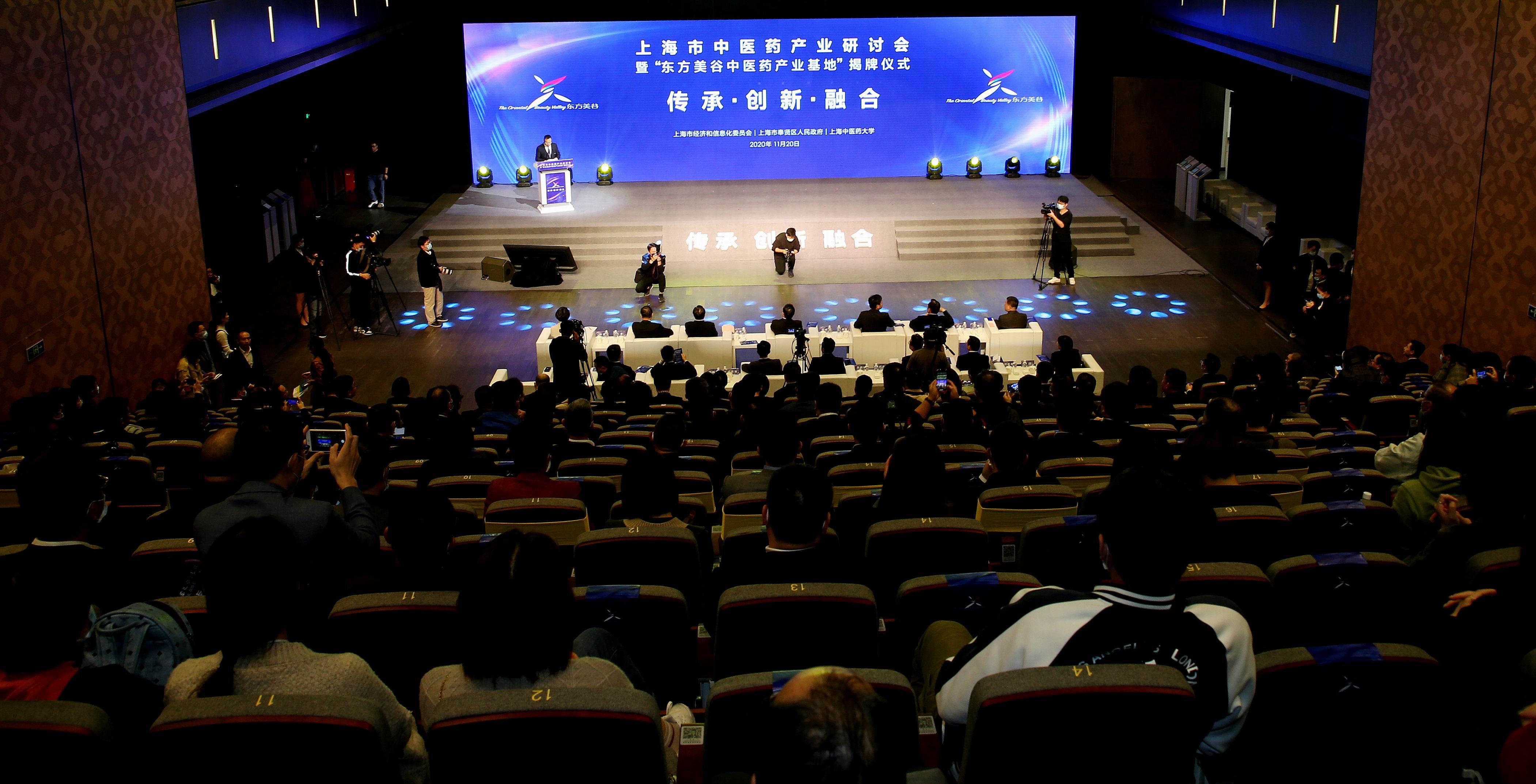 1、11月20日,上海市中医药产业研讨会在奉贤举行。