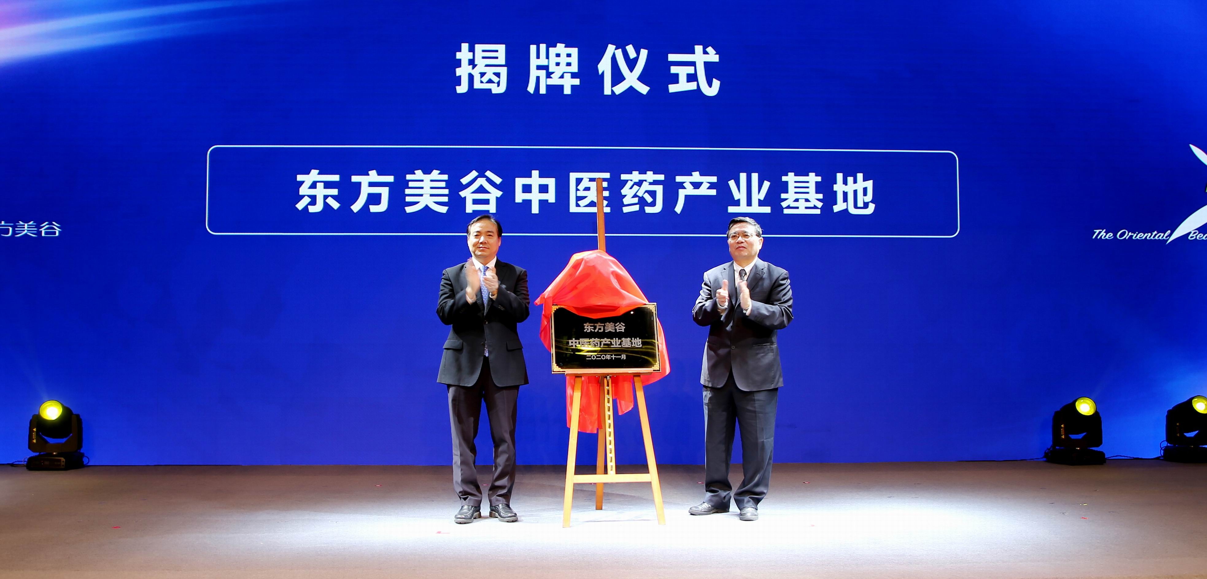 """2、蒋卓庆、庄木弟共同为""""东方美谷中医药产业基地""""揭牌。"""