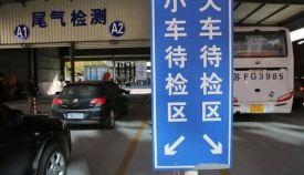 超1.7億私家車主受惠!車檢新規實施,10年內僅檢2次