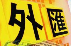 人民币对美元半年升值超8% 外贸企业多举措规避外汇风险