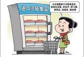 进口冷链食品能否吃得放心?——五问冷链食品安全