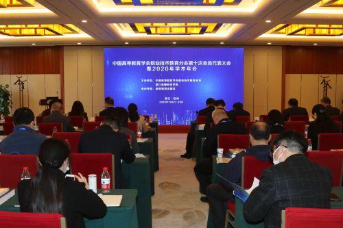 图11 中国特色高等职业教育发展道路研究分论坛现场
