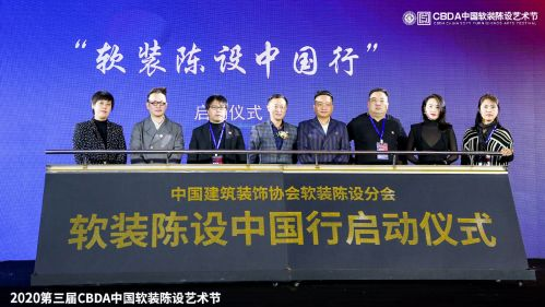 软装陈设中国行启动仪式
