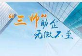 """""""律师、会计师、税务师""""赋能金华婺城企业发展"""