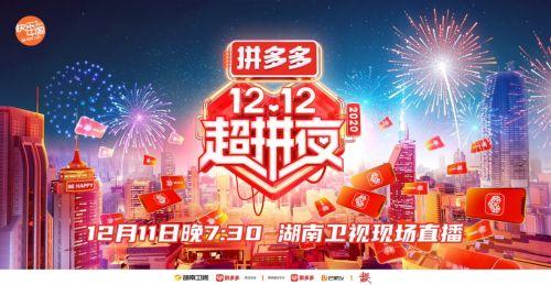 """拼多多联合湖南卫视推出""""12.12超拼夜"""" 免费抢千台iPhone"""