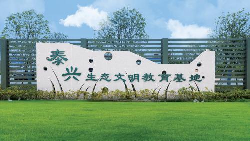 泰兴生态廊道项目生态文明教育基地