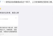 """月收入5000以下不该吃西贝?西贝离职副总裁""""神评论""""冲上热搜"""