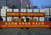 """中国红十字基金会""""连花呼吸健康公益行""""项目捐赠1000万元物资驰援河北抗击疫情"""