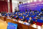 工业互联网产教融合创新发展(黄石)高峰论坛圆满落幕