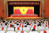 奉贤区第五届人民代表大会第七次会议开幕