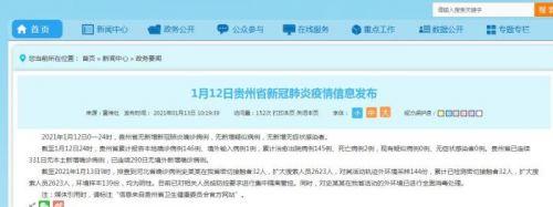 河北省确诊病例史某某在贵州省密切接触者经检测均为阴性