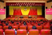 奉贤区政协五届五次会议举行大会发言,委员们建诤言谋发展 献良策谱新篇