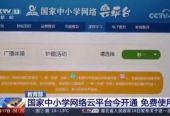教育部:国家中小学网络云平台访问人次达20.22亿