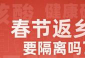 春节返乡是否需要隔离?31个省市最新情况汇总