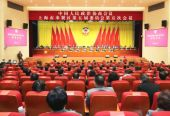 政协上海市奉贤区第五届委员会第五次会议胜利闭幕