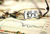 涉嫌低价竞争 12家公司债券承销机构被约谈