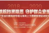 广东省扫黑除恶专项斗争网上主题展览馆上线