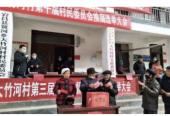甘肃宕昌县贾河乡:村委会选出群众满意带头人
