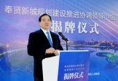 奉贤新城规划建设推进协调领导小组办公室揭牌