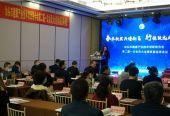 汕头市健康产业技术创新联合会举行换届大会