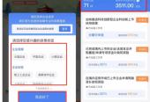 """西安""""政策通""""线上服务实现 """"惠企政策精准推送、补贴申报一次办结"""""""