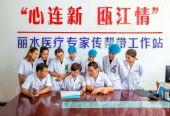 教育援疆、医疗援疆、文化润疆:浙江丽水打造援疆铁军