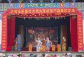 甘肃榆中:举办秦腔艺术节丰富群众精神文化生活