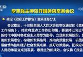 國務院敲定政府工作報告重點任務分工及時限