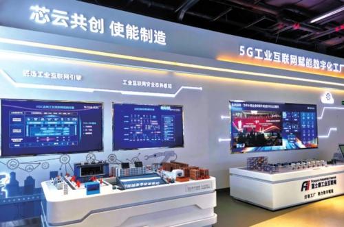 圖為中國工業互聯網研究院工業互聯網測試中心展廳一角。中國經濟導報記者  王曉濤/攝