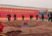 甘肃全省重大项目集中开工复工动员大会在白银市隆重召开