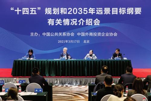 """""""十四五""""規劃和2035年遠景目標綱要有關情況介紹會現場。中國經濟導報記者苗露/攝"""