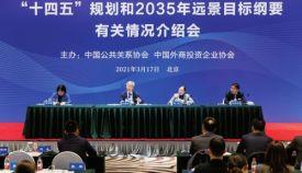 """""""十四五""""規劃和2035年遠景目標綱要介紹會在京舉行"""