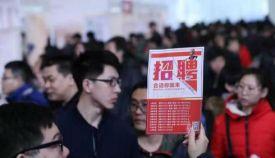 """河北省設立500億元""""保主體穩就業""""  政策性金融支持專項"""