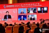何立峰主任出席中国发展高层论坛2021年会并发表演讲