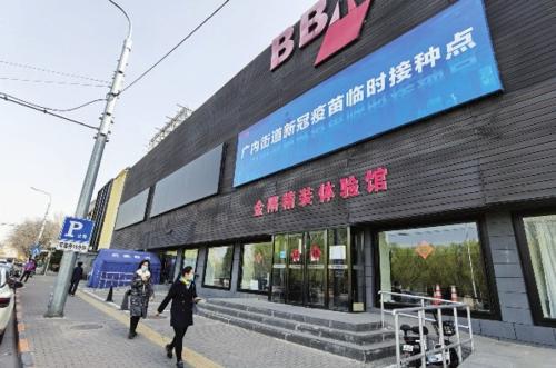 北京市西城區街道全面開展疫苗接種工作。中國經濟導報記者苗露/攝