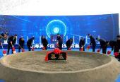 辽宁省举行一季度重大项目集中开工活动 150亿元的大连数字谷项目在金普新区正式启动