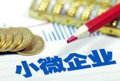 央行推動重點領域和薄弱環節信貸結構優化