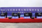 大连庄河市重大项目集中开复工 全年预计总投资454亿