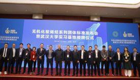 武漢大學實習基地授牌:助力綠色低碳循環發展經濟體系建設