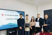 中华全国体育基金会柔道运动发展基金成立