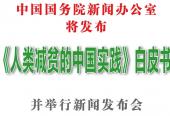 中国国务院新闻办公室将发布《人类减贫的中国实践》白皮书