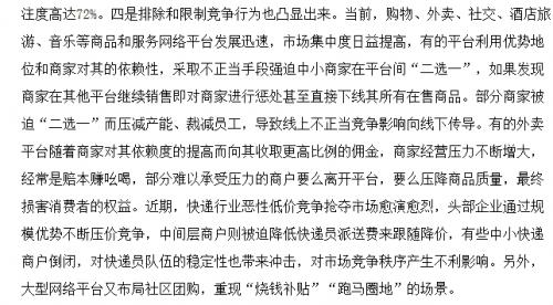 《全国人民代表大会常务委员会执法检查组关于检查《中华人民共和国反不正当竞争法》实施情况的报告