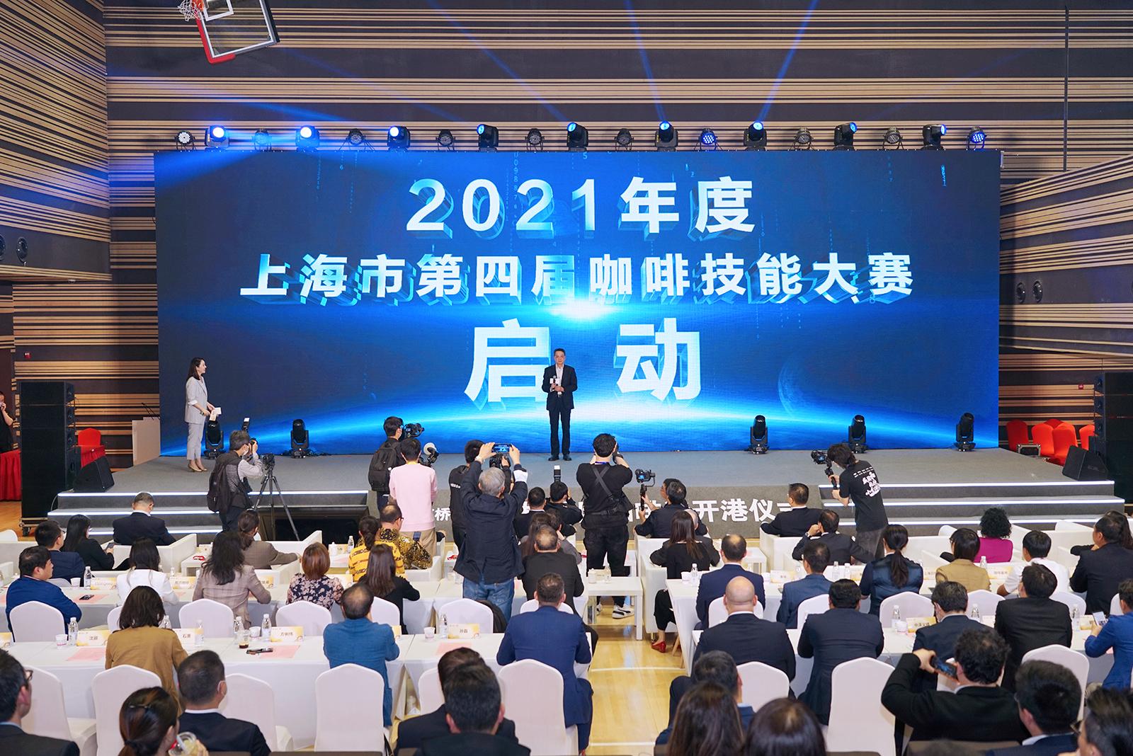 2021年度上海市第四届咖啡技能大赛启动。