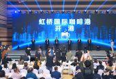 """上海虹桥:""""从种子到杯子""""打造全产业链贸易集聚地"""