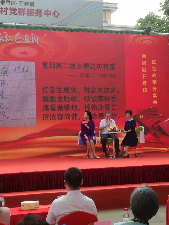 听故事 学党史---番禺区开启红色故事传承系列活动