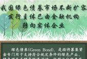 【图解】中国绿色债券市场发行主体转向实体企业