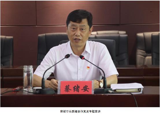 湖北省麻城市委党史学习教育宣讲团走进全国第一将军乡