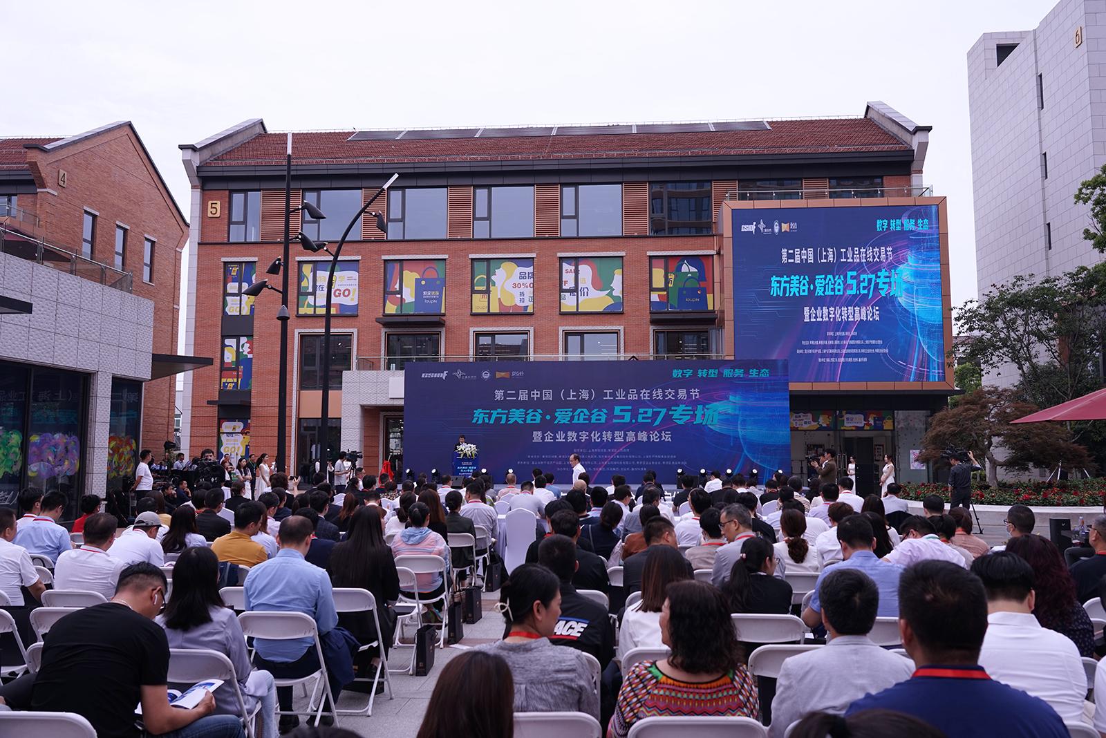 第二届中国(上海)工业品在线交易节东方美谷·爱企谷5