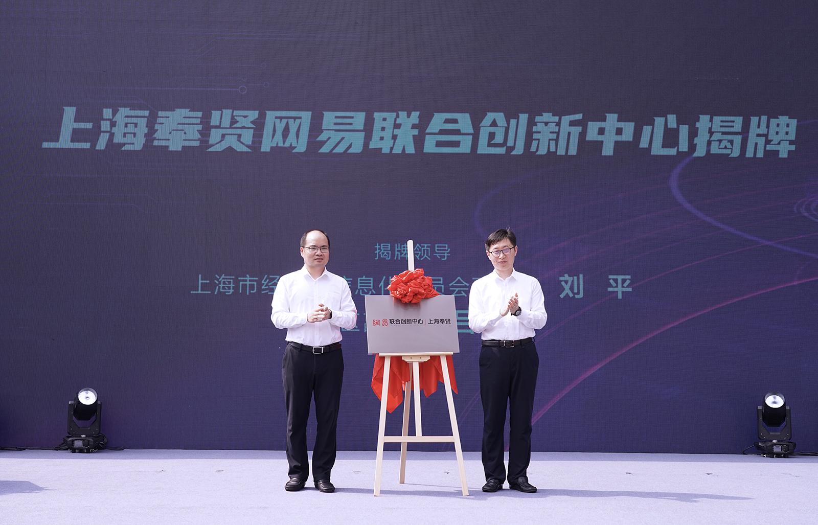 网易上海奉贤联合创新中心项目揭牌